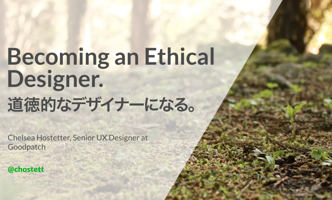 Becoming an Ethical Designer by Chelsea Hostetter