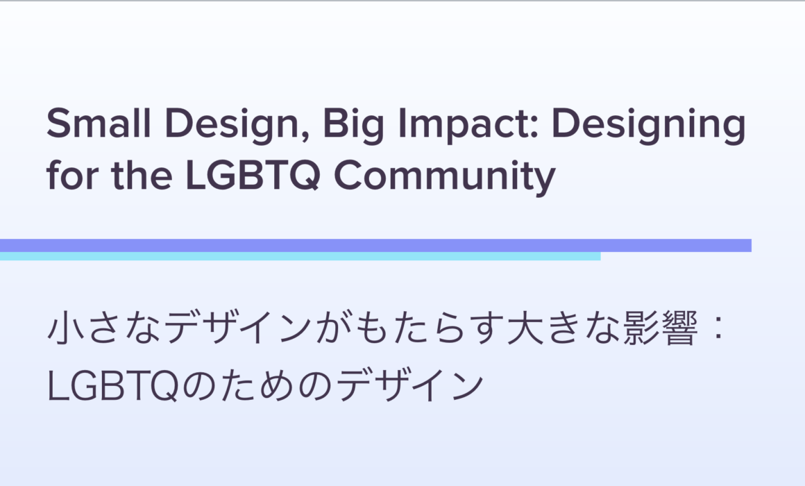 Small Design, Big Impact: Designing for the LGBTQ Community by Chelsea Hostetter